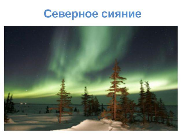 Северное сияние