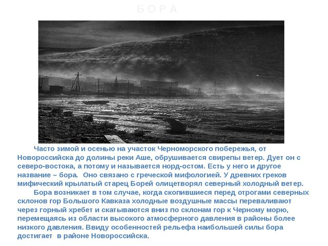 Часто зимой и осенью на участок Черноморского побережья, от Новороссийска...