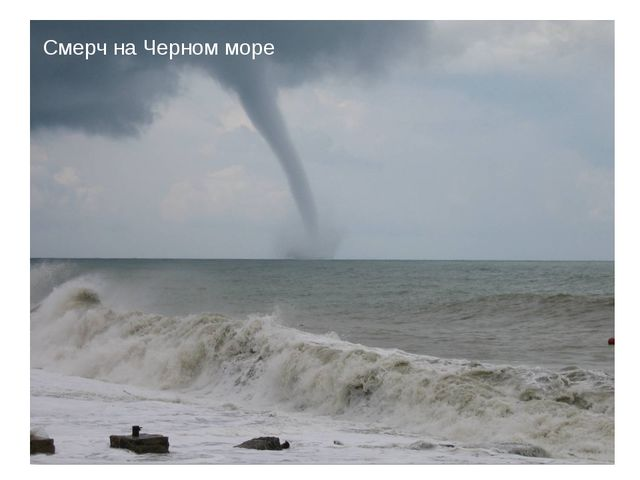 Смерч на Черном море