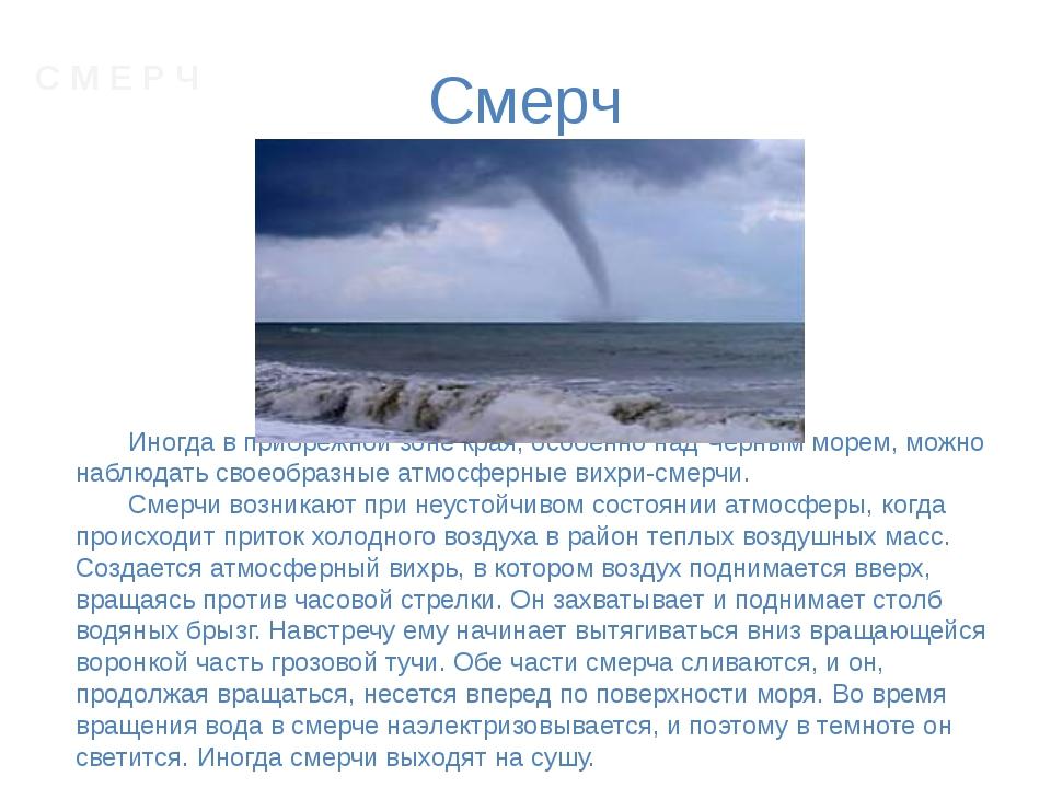 Иногда в прибрежной зоне края, особенно над Черным морем, можно наблюдать с...