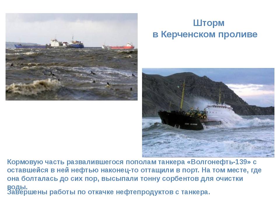 Шторм в Керченском проливе Кормовую часть развалившегося пополам танкера «Во...