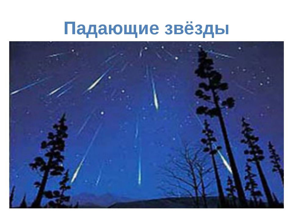Падающие звёзды