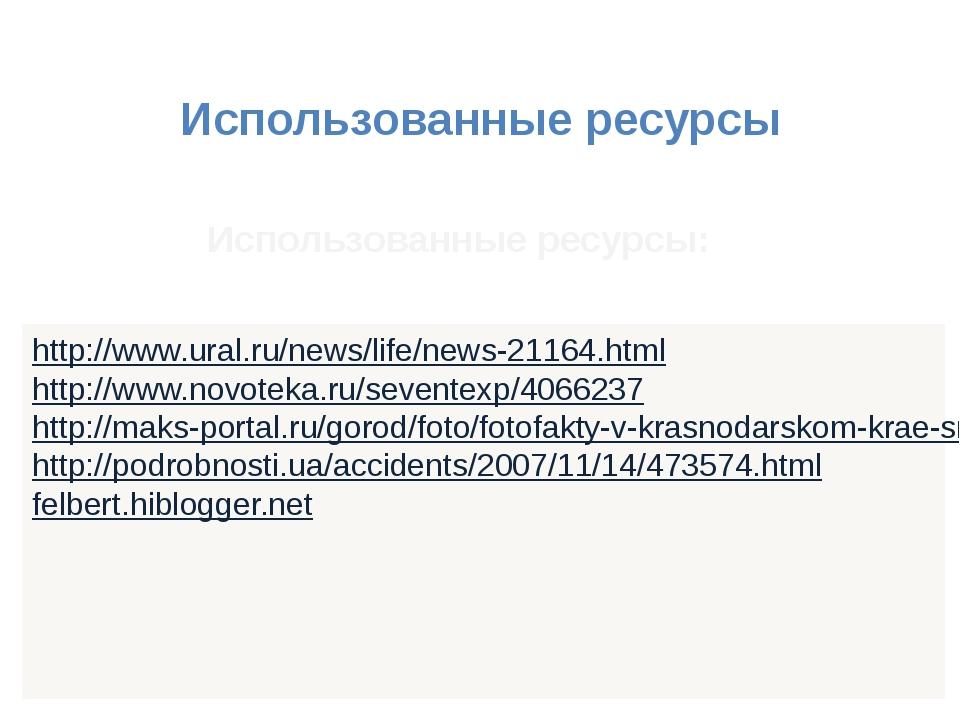 http://www.ural.ru/news/life/news-21164.html http://www.novoteka.ru/seventexp...