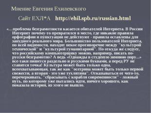 Мнение Евгения Ехилевского Сайт ЕХЛ*А http://ehil.spb.ru/russian.html «…пробл