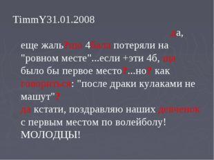"""TimmY31.01.2008 да, еще жаль?шо 4бала потеряли на """"ровном месте""""...если +эти"""
