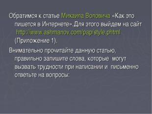 Обратимся к статье Михаила Воловича «Как это пишется в Интернете».Для этого в