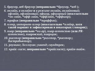 5. браузер, веб-браузер (неправильно *броузер, *вэб-); 6. онлайн, в онлайне и