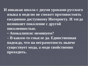 И никакая школа с двумя уроками русского языка в неделю не сможет противостоя