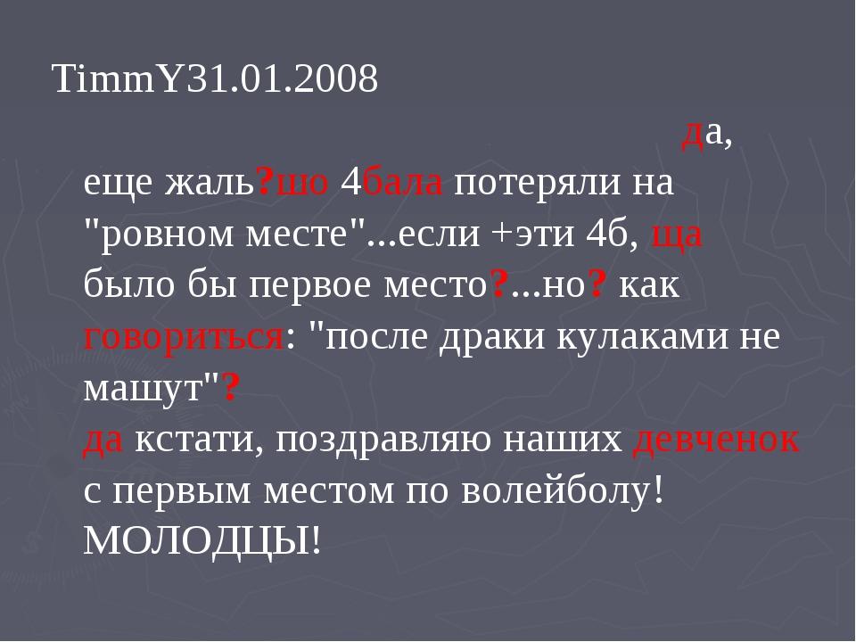 """TimmY31.01.2008 да, еще жаль?шо 4бала потеряли на """"ровном месте""""...если +эти..."""