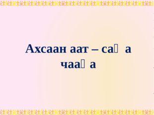 Ахсаан аат – саҥа чааһа