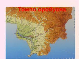 Томпо оройуона