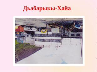 Дьабарыкы-Хайа