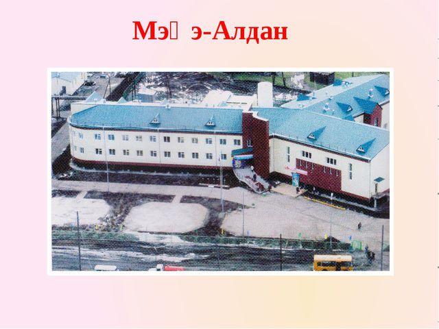 Мэңэ-Алдан