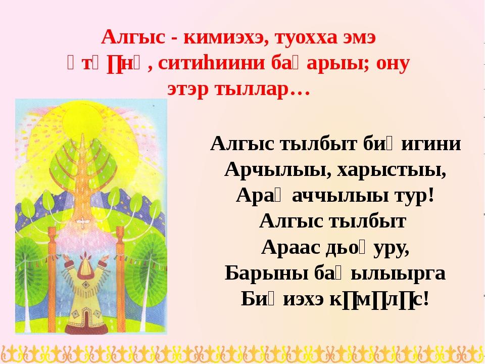 Алгыс - кимиэхэ, туохха эмэ үтүɵнү, ситиhиини баҕарыы; ону этэр тыллар… Алгыс...