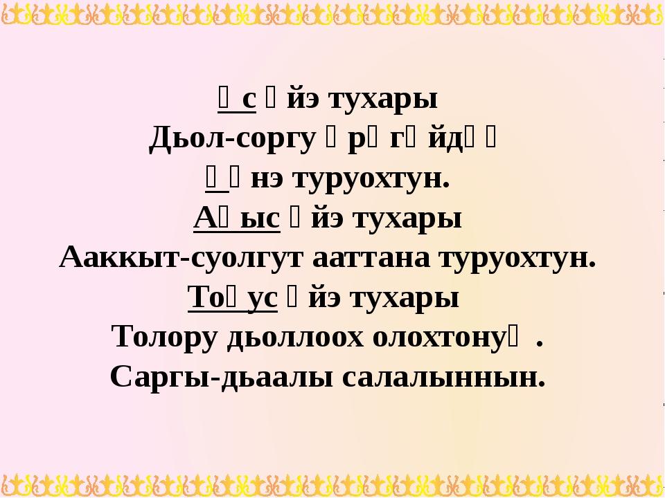 Үc үйэ тухары Дьол-соргу ѳрѳгѳйдүү Үүнэ туруохтун. Аҕыс үйэ тухары Ааккыт-суо...