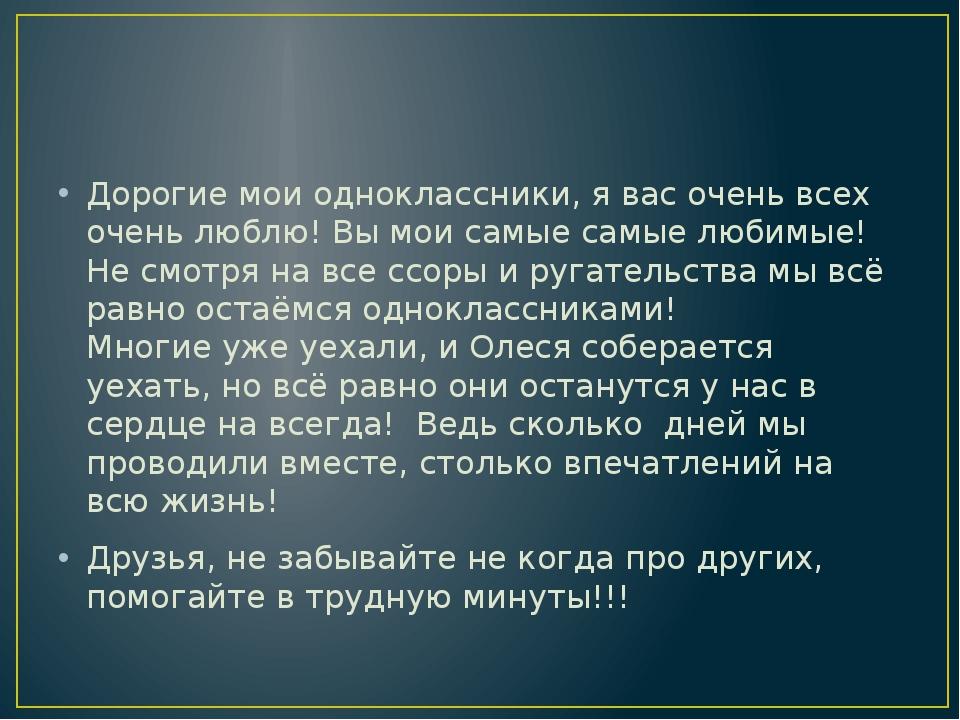 Дорогие мои одноклассники, я вас очень всех очень люблю! Вы мои самые самые...