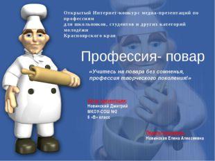 Профессия- повар Автор презентации: Новинский Дмитрий МКОУ-СОШ №2 6 «В» класс