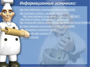 Информационные источники: http://www.millionmenu.ru/rus/recipes/collection/d