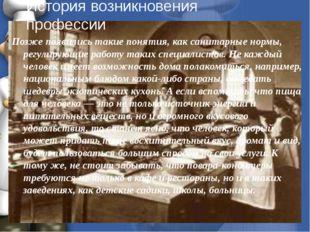 История возникновения профессии Позже появились такие понятия, как санитарные