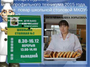 Выпускница Ужурского многопрофильного техникума 2015 года, а ныне повар школь
