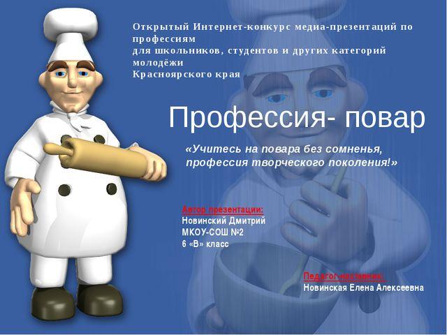 Профессия- повар Автор презентации: Новинский Дмитрий МКОУ-СОШ №2 6 «В» класс...