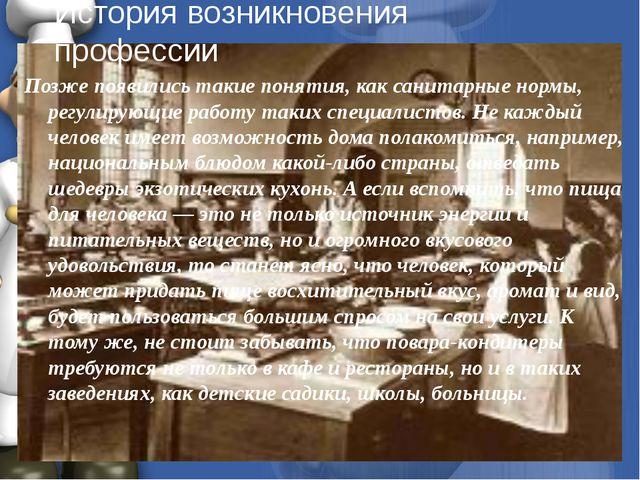 История возникновения профессии Позже появились такие понятия, как санитарные...