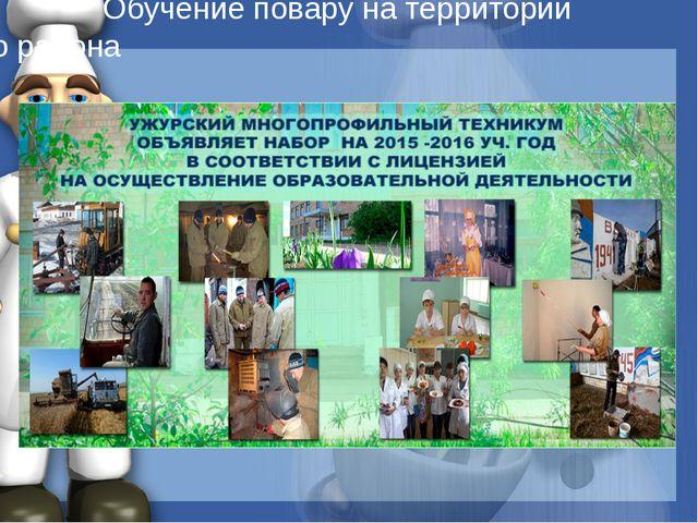 Обучение повару на территории Ужурского района