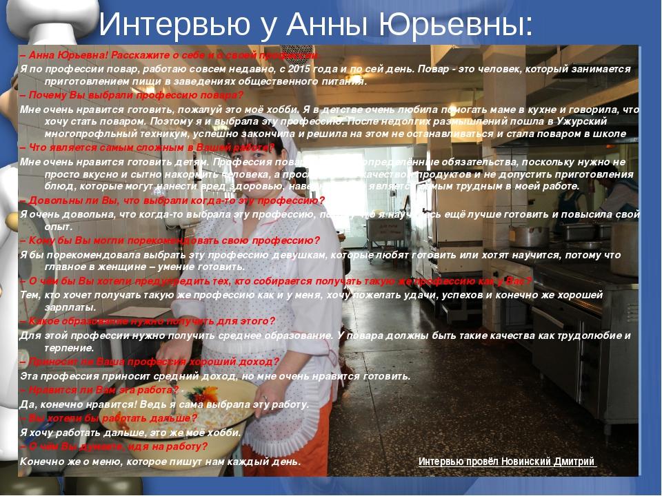Интервью у Анны Юрьевны: – Анна Юрьевна! Расскажите о себе и о своей професси...