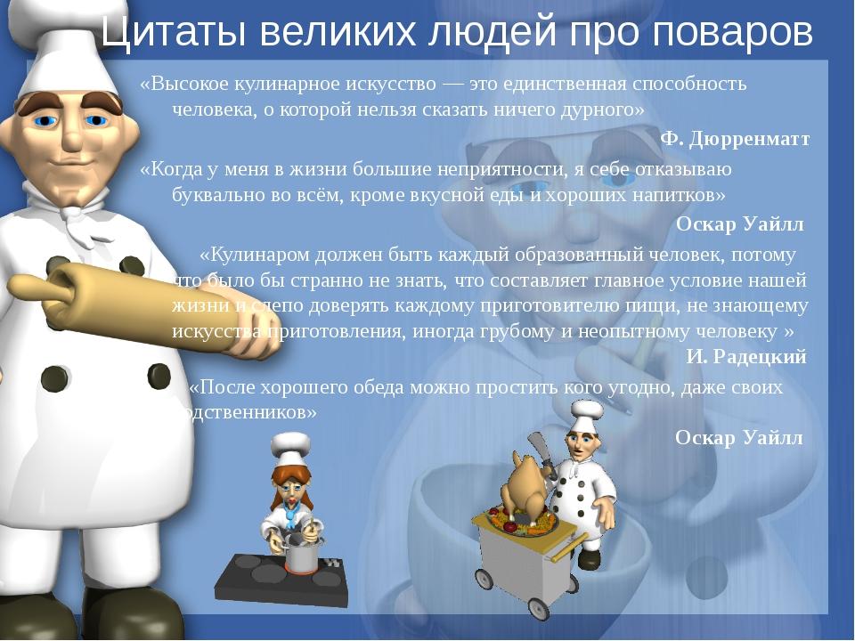 Цитаты великих людей про поваров «Высокое кулинарное искусство — это единстве...