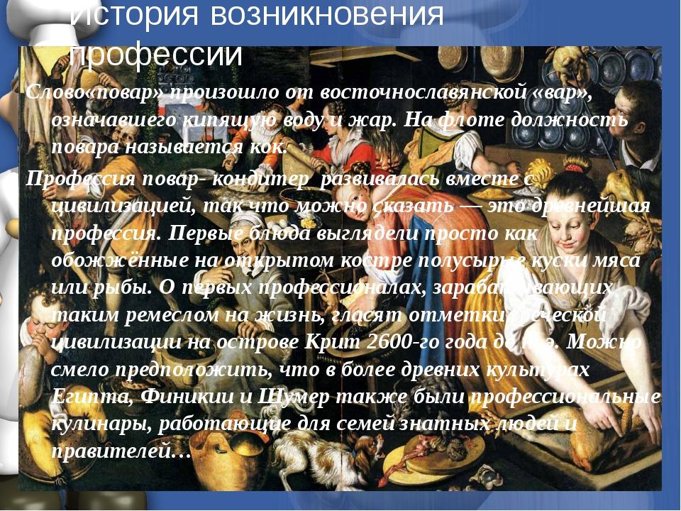 История возникновения профессии Слово«повар» произошло от восточнославянской...