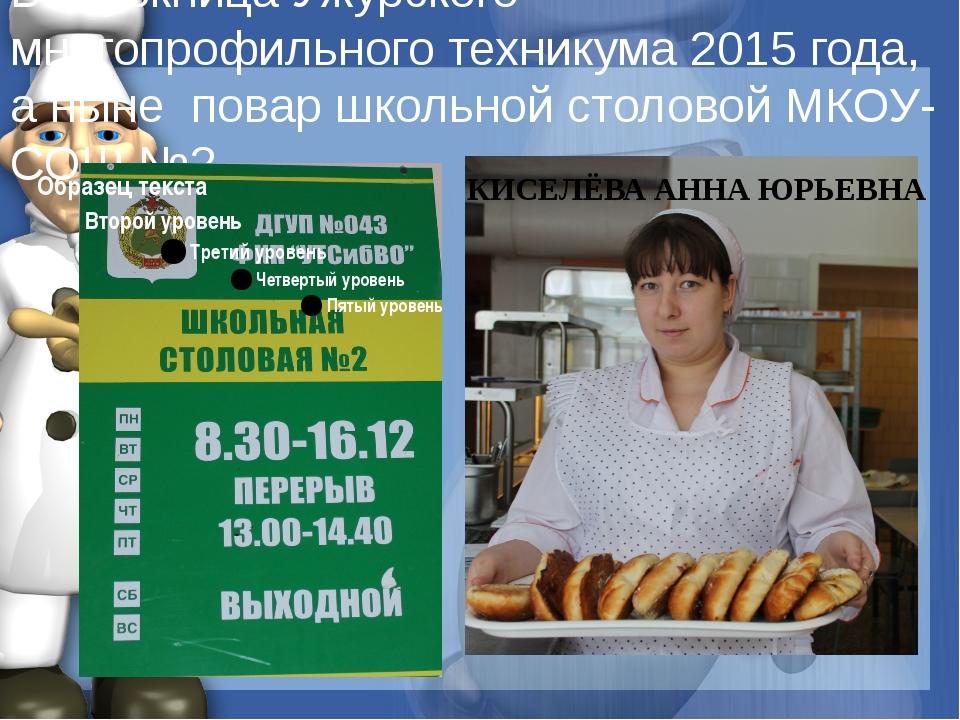 Выпускница Ужурского многопрофильного техникума 2015 года, а ныне повар школь...