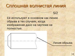 Сплошная волнистая линия Её используют в основном как линию обрыва в тех случ