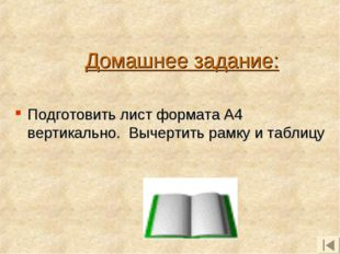 Домашнее задание: Подготовить лист формата А4 вертикально. Вычертить рамку и