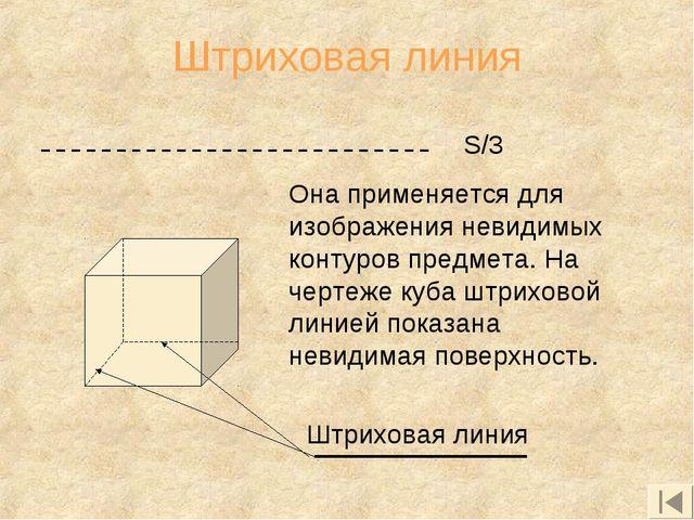 Штриховая линия Она применяется для изображения невидимых контуров предмета....