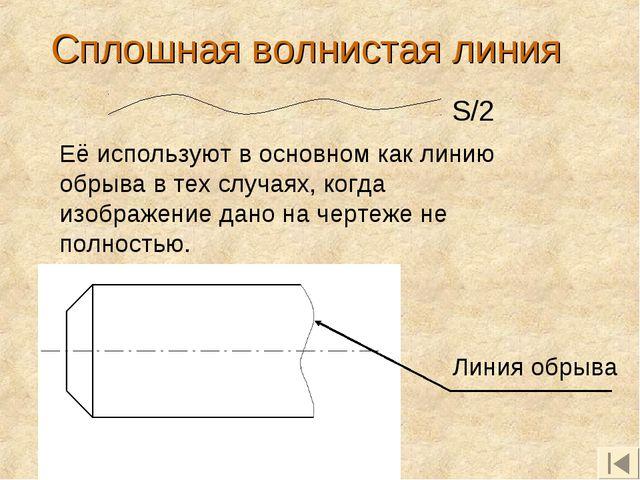 Сплошная волнистая линия Её используют в основном как линию обрыва в тех случ...