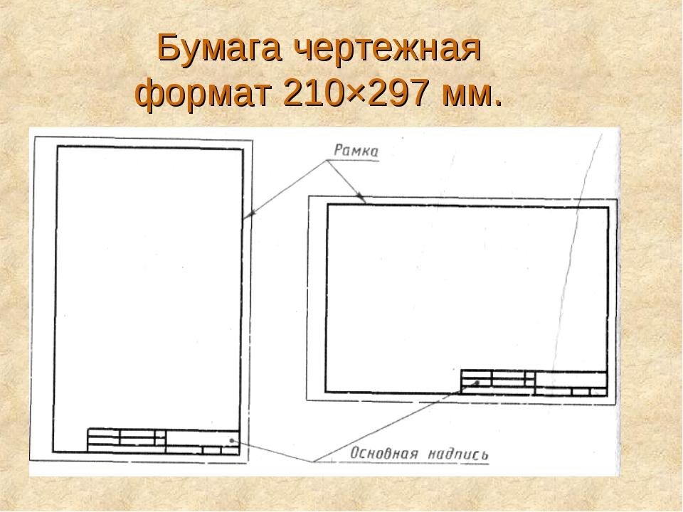 Бумага чертежная формат 210×297 мм.