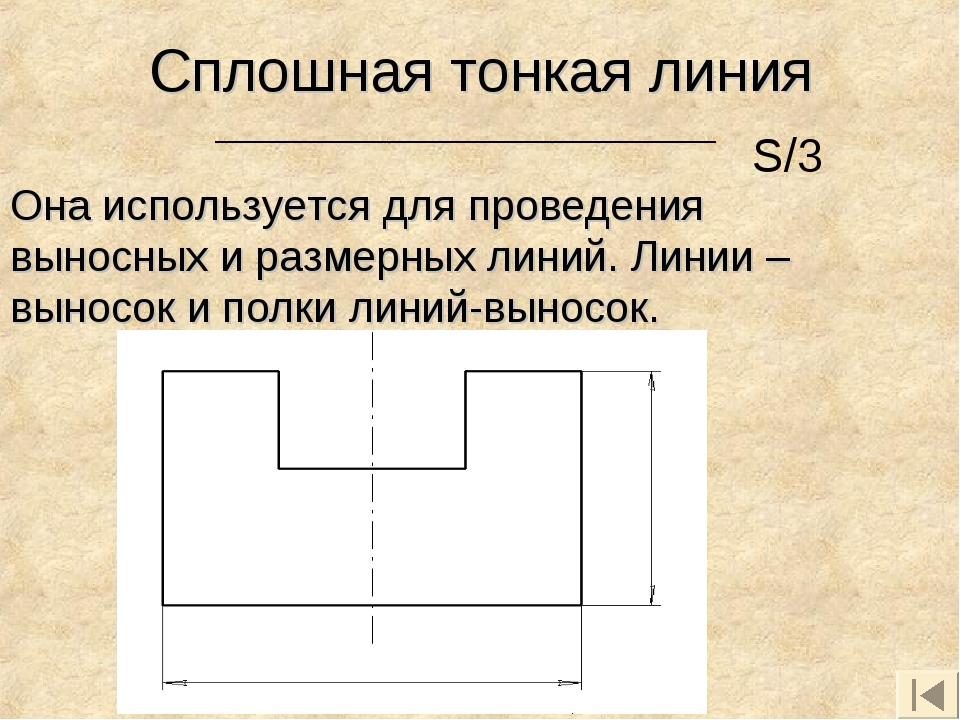 Она используется для проведения выносных и размерных линий. Линии –выносок и...