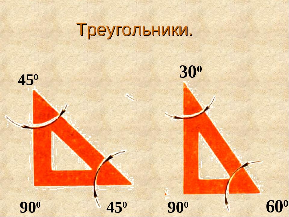 450 450 900 900 300 600 Треугольники.