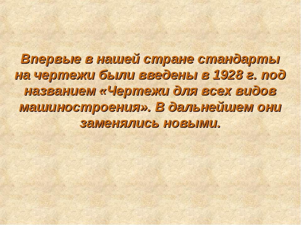 Впервые в нашей стране стандарты на чертежи были введены в 1928 г. под назван...