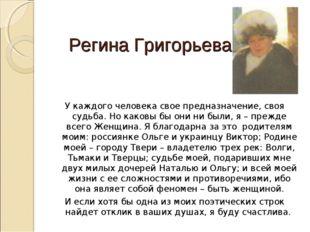Регина Григорьева У каждого человека свое предназначение, своя судьба. Но как
