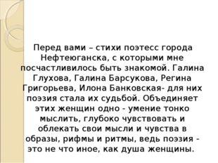 Перед вами – стихи поэтесс города Нефтеюганска, с которыми мне посчастливило