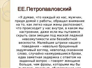 ЕЕ.Петропавловский «Я думаю, что каждый из нас, мужчин, придя домой с работы,