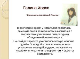 Член союза писателей России. В последнее время у читателей появилась замечате