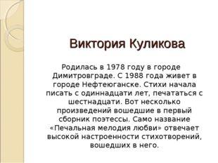 Виктория Куликова Родилась в 1978 году в городе Димитровграде. С 1988 года жи