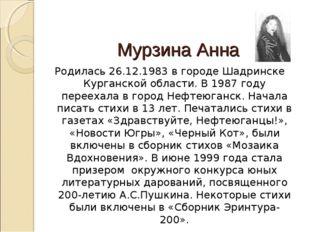 Мурзина Анна Родилась 26.12.1983 в городе Шадринске Курганской области. В 198