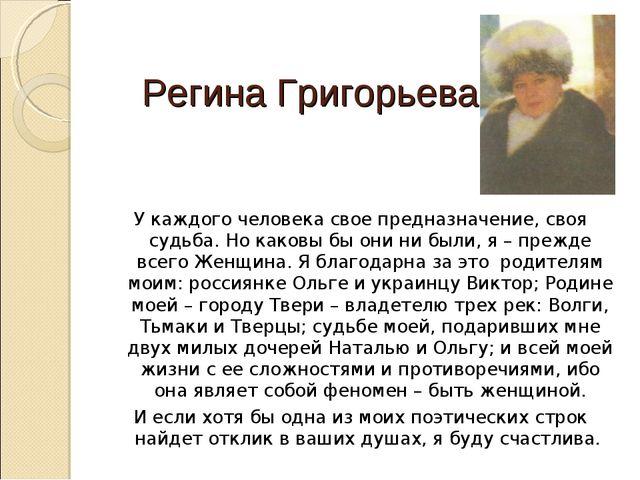 Регина Григорьева У каждого человека свое предназначение, своя судьба. Но как...