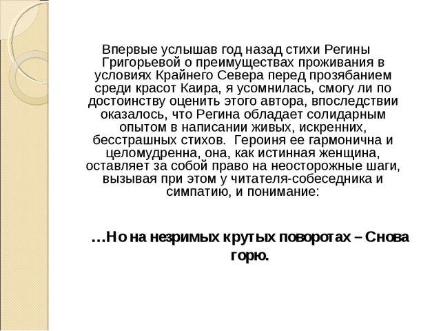 Впервые услышав год назад стихи Регины Григорьевой о преимуществах проживания...