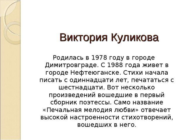 Виктория Куликова Родилась в 1978 году в городе Димитровграде. С 1988 года жи...