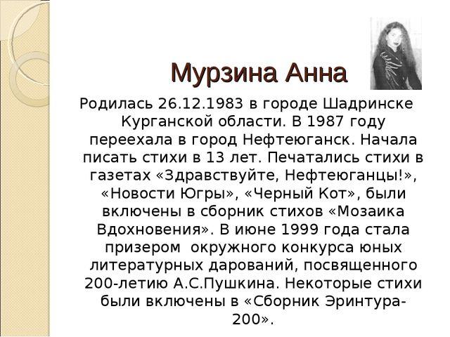 Мурзина Анна Родилась 26.12.1983 в городе Шадринске Курганской области. В 198...