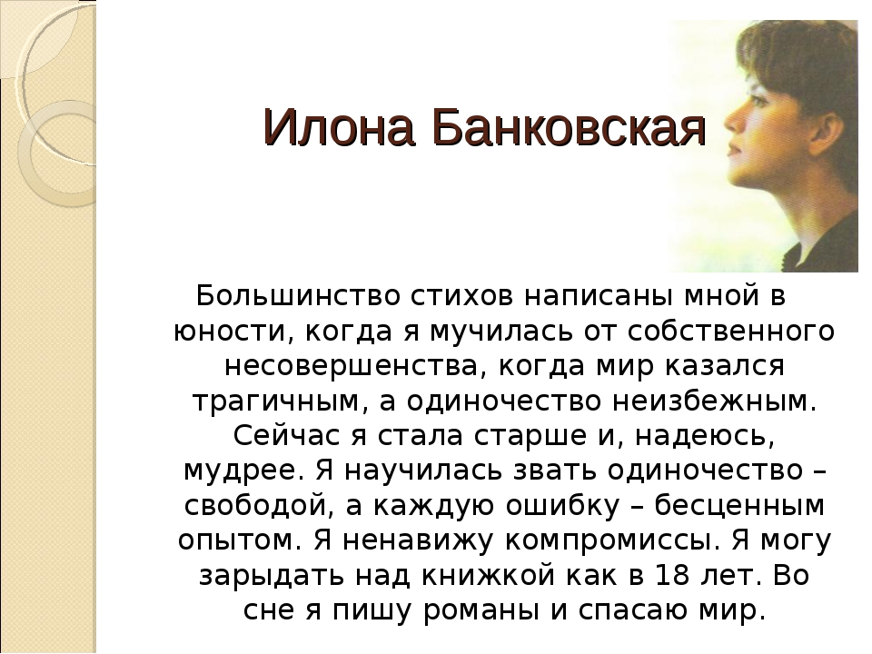 Илона Банковская Большинство стихов написаны мной в юности, когда я мучилась...